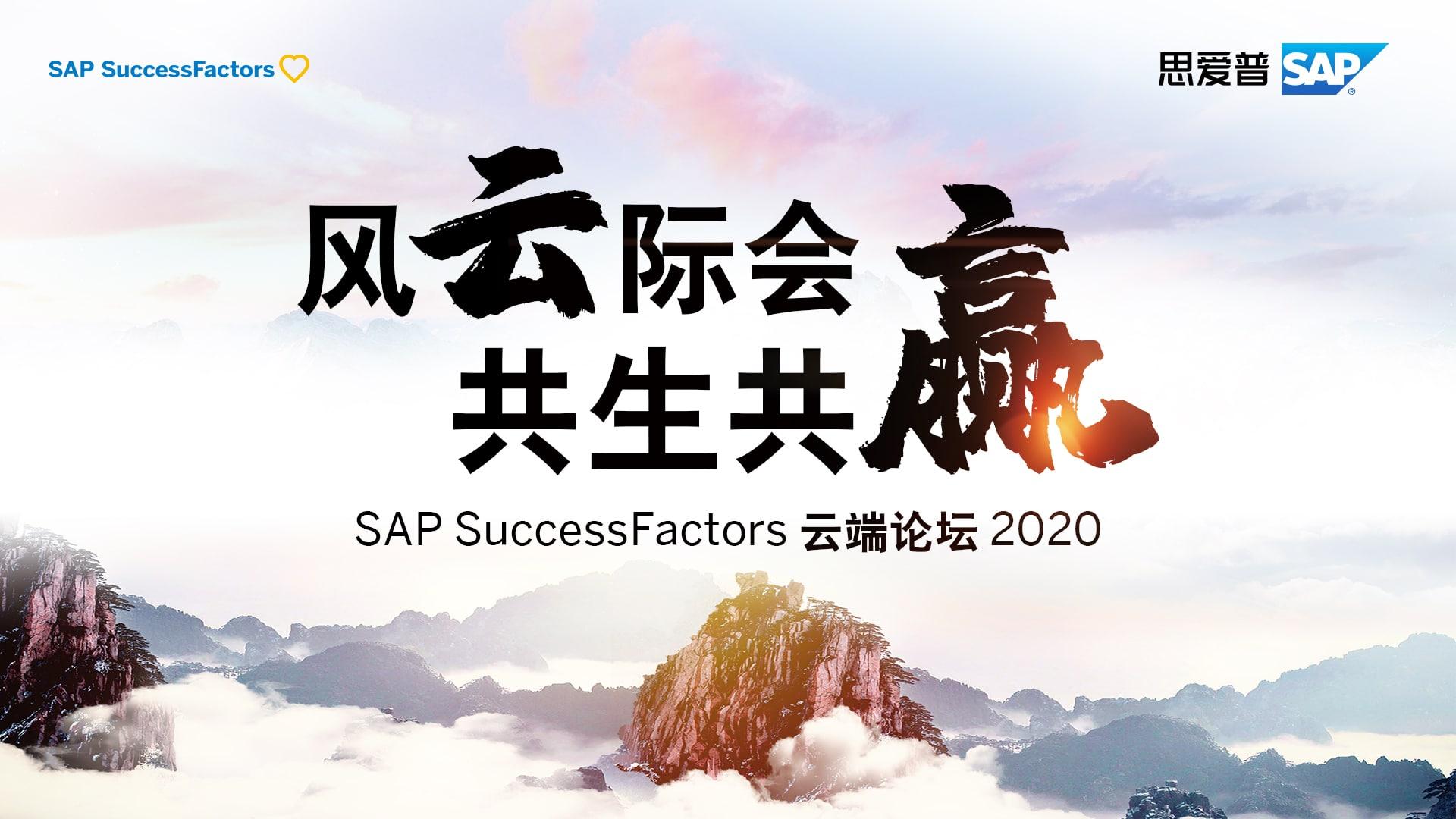 重启增长、共生共赢——SAP SuccessFactors打造韧性人才管理  图1