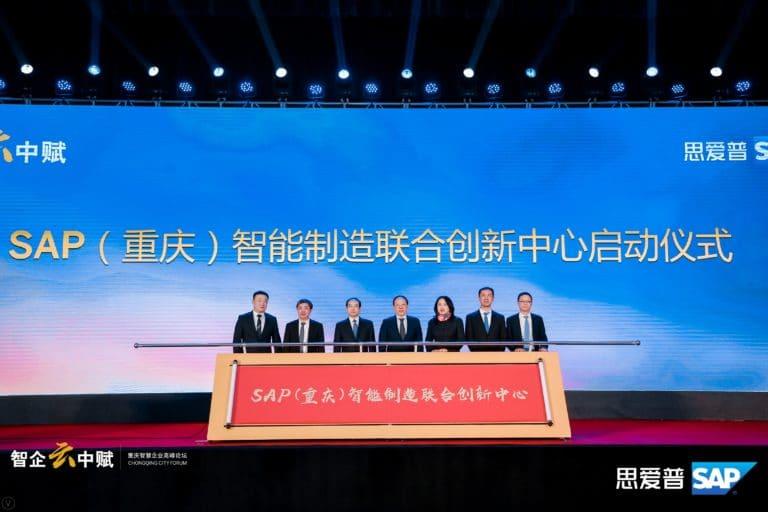 SAP(重庆)智能制造联合创新中心启动仪式 图1