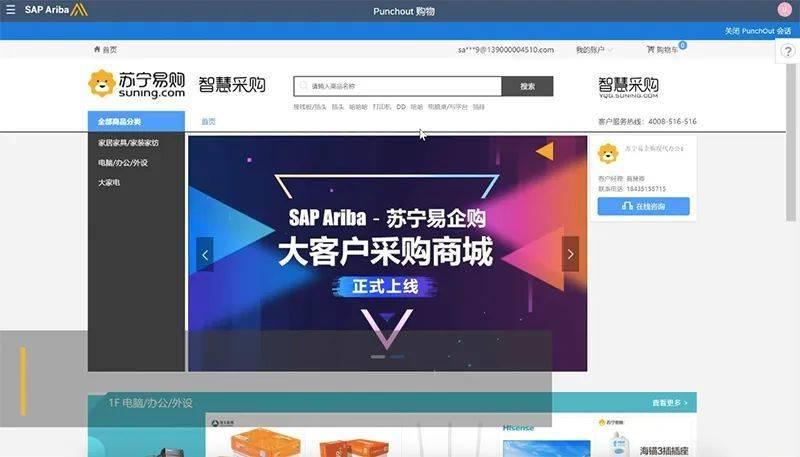 疫情下的供应链难题,苏宁B2B联手SAP给出解决方案 图3