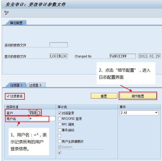 利用SM19和SM20,查看SAP用户登录历史记录 图1