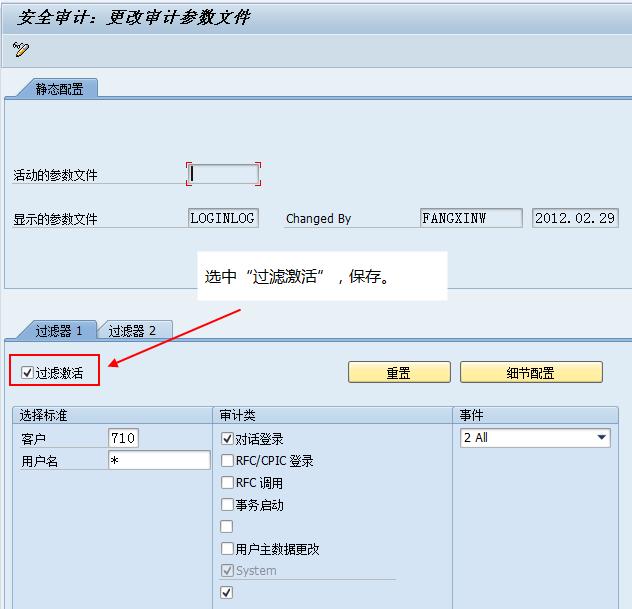 利用SM19和SM20,查看SAP用户登录历史记录 图3