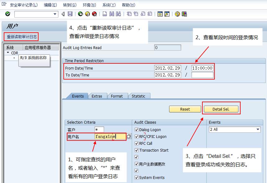 利用SM19和SM20,查看SAP用户登录历史记录 图4