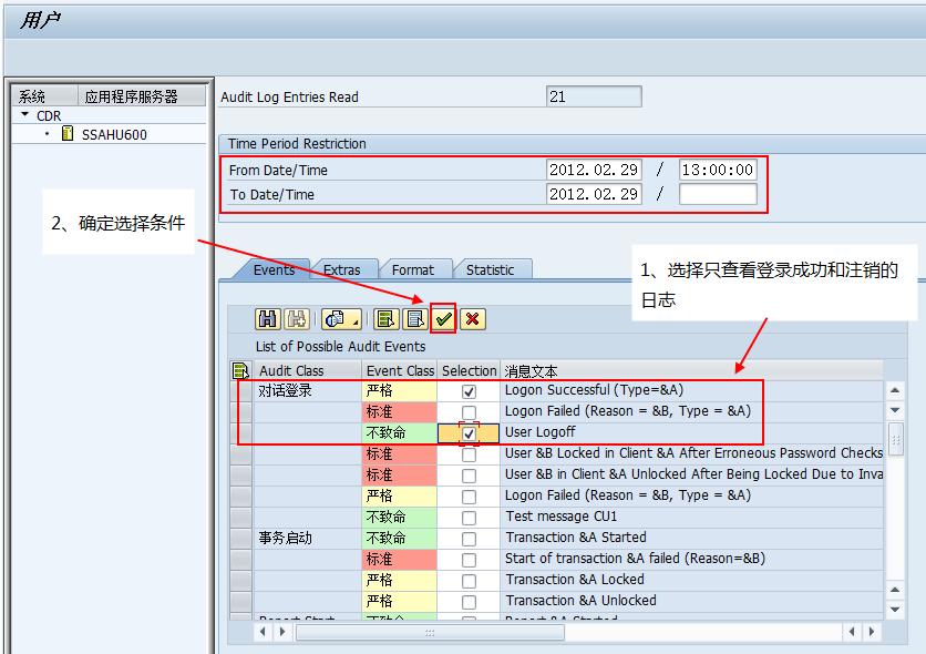 利用SM19和SM20,查看SAP用户登录历史记录 图5