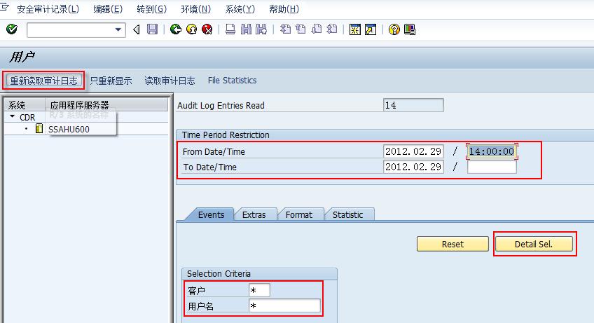 利用SM19和SM20,查看SAP用户登录历史记录 图6