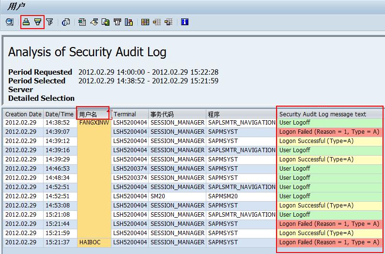 利用SM19和SM20,查看SAP用户登录历史记录 图7