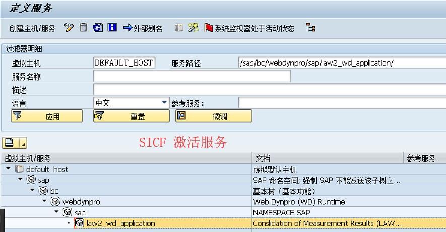 SAP S/4 HANA 审计 图4