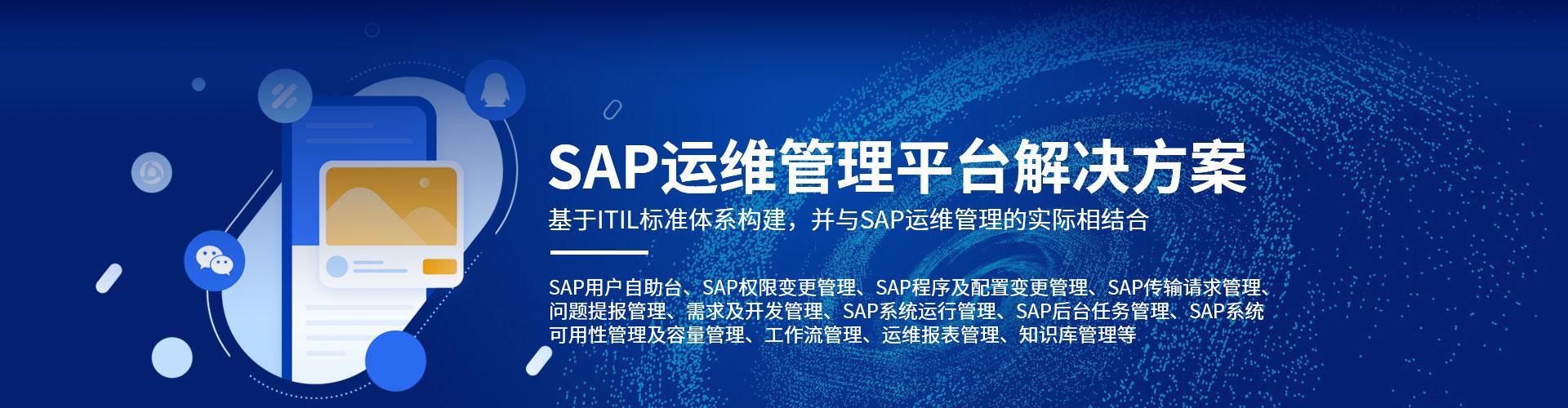 SAP运维管理平台解决方案