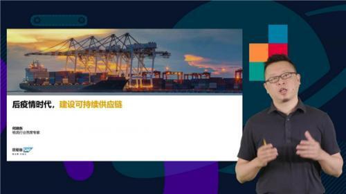 SAP物流行业首席专家 何晓东 图1