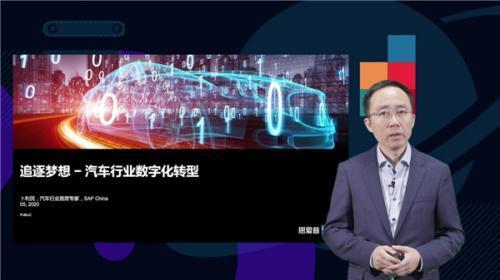 SAP汽车行业首席专家 卜利民 图1