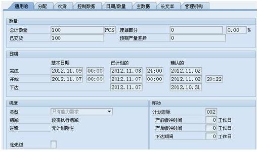 浅析生产订单中几个日期的问题 图1