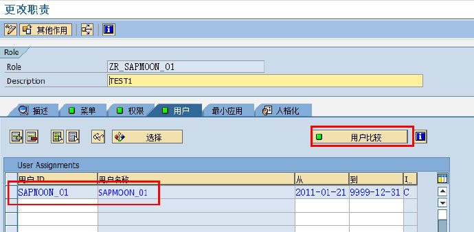 SAP 权限配置 图11