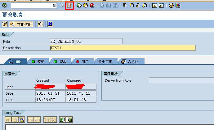 SAP 权限配置 图12