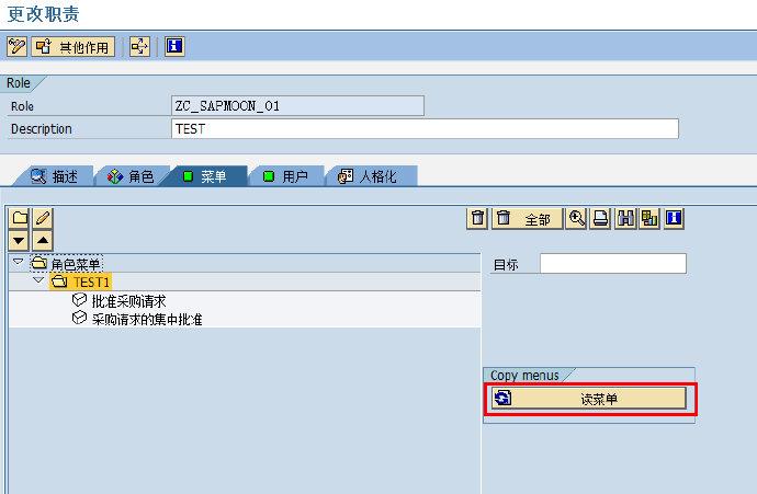 SAP 权限配置 图15