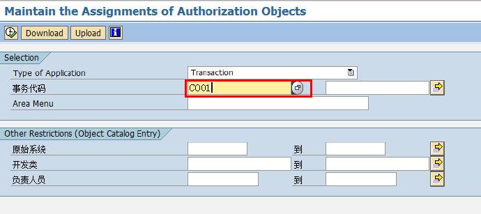 SAP 权限配置 图17