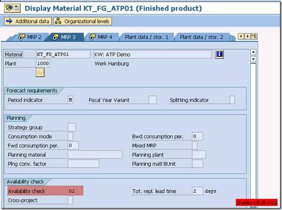 Availability Check 物料可用性检查 图2