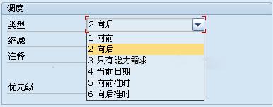 SAP生产订单归类总结 图1