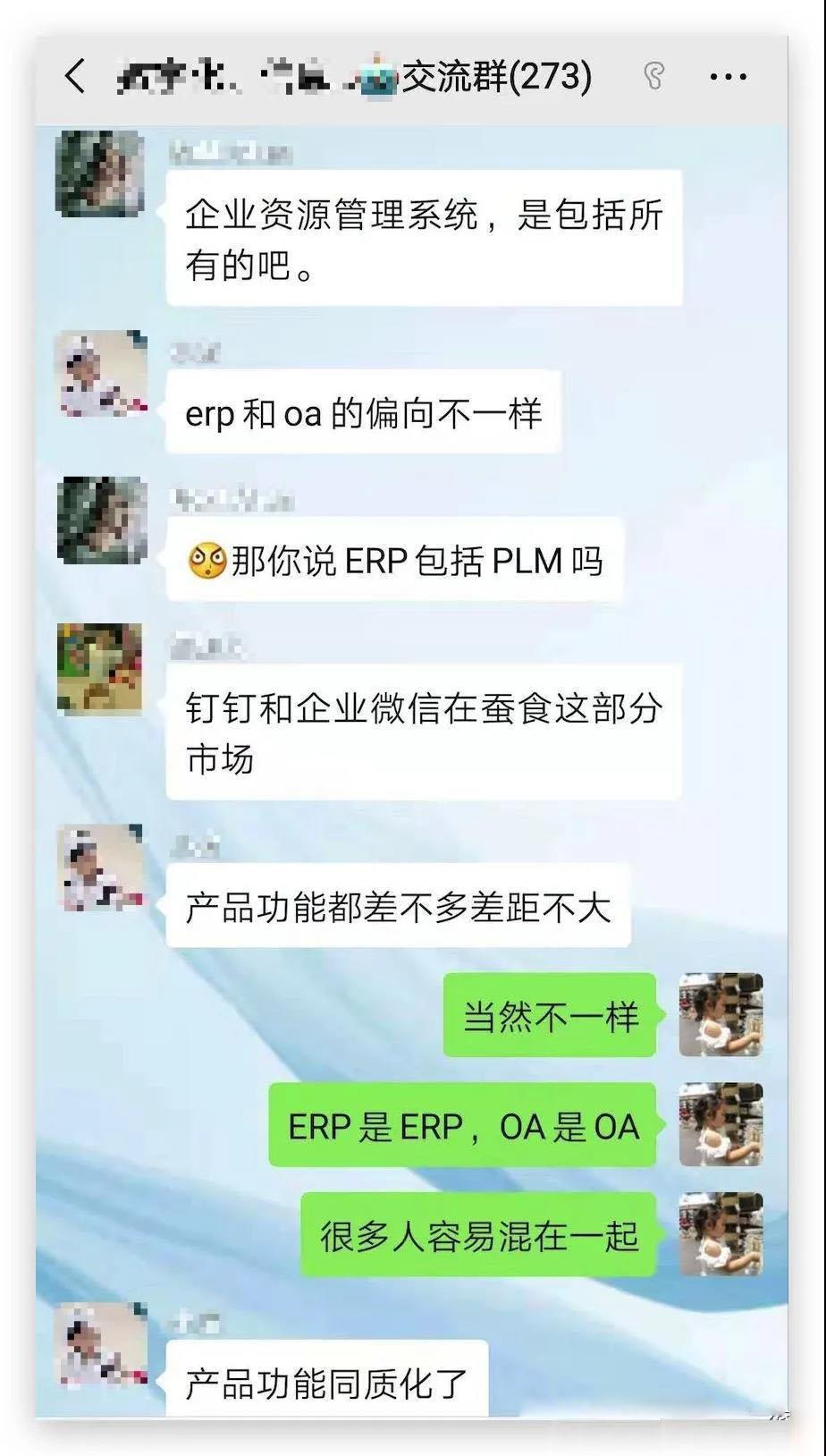 ERP系统包含OA吗? 图1