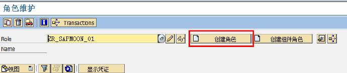 SAP 权限配置 图4