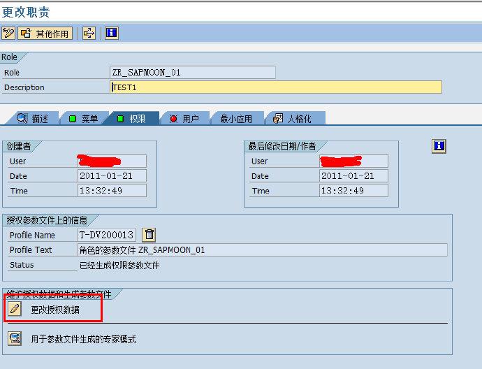 SAP权限概念介绍及实例 图9