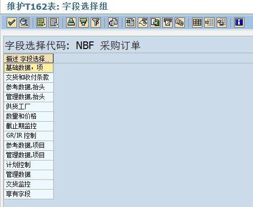 如何将采购订单中的字段设为必输、可选或显示 3