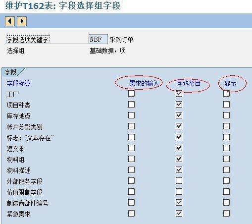 如何将采购订单中的字段设为必输、可选或显示 4