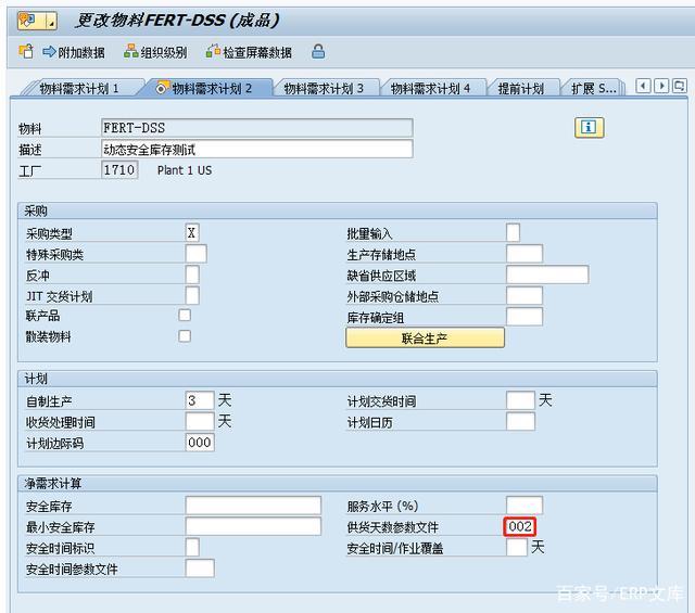 SAP动态安全库存的概念、计算逻辑及配置详解 图5