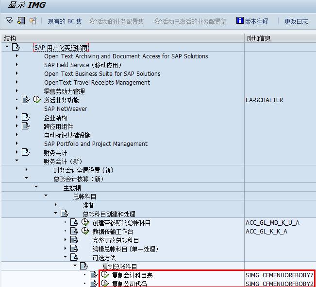 SAP会计科目表创建方法-copy 图1