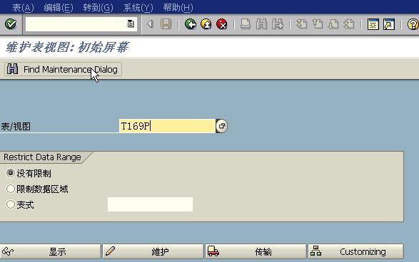自己配置的工厂A100,用101做PO收货,保存查表169P(条目A100不存在) 图2