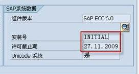 SAP License管理