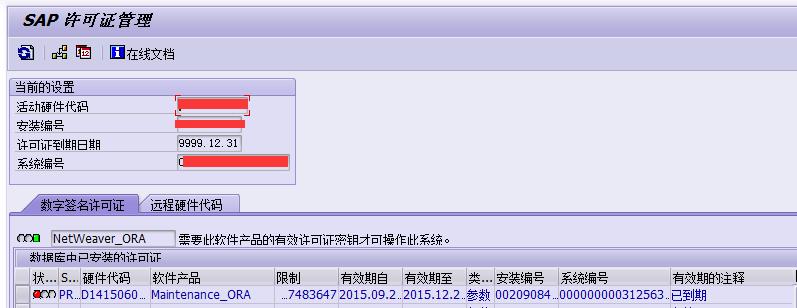License管理界面 图3