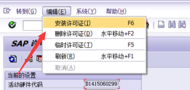 License编辑菜单 图4