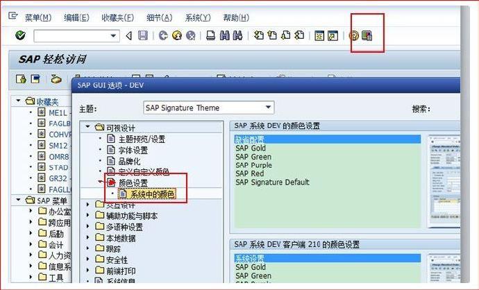 SAP 登入界面 不同的Client的颜色 如何设置不一样 图1