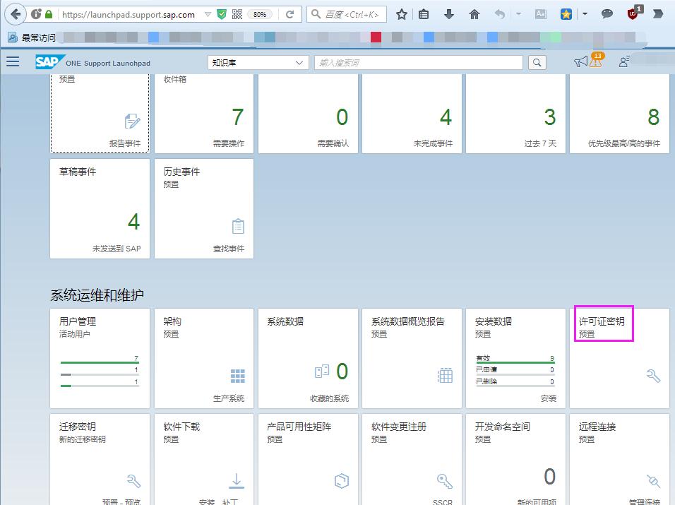 SAP系统License查看申请及导入 图3