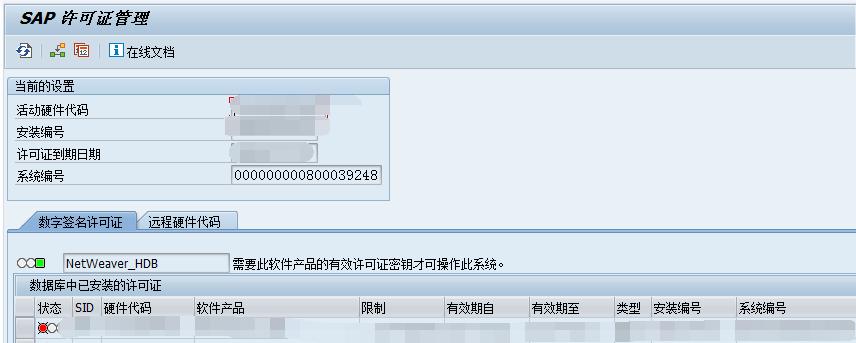 SAP系统License查看申请及导入 图1