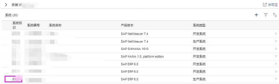 SAP系统License查看申请及导入 图5