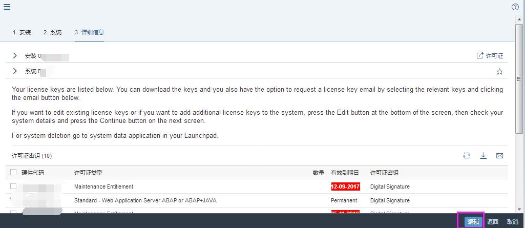 SAP系统License查看申请及导入 图6