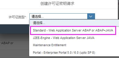 SAP系统License查看申请及导入 图9