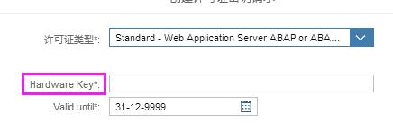 SAP系统License查看申请及导入 图10