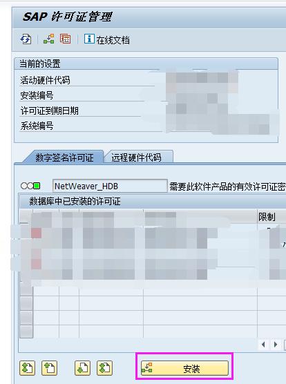 SAP系统License查看申请及导入 图11