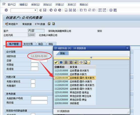 SAP中新建客户 图7