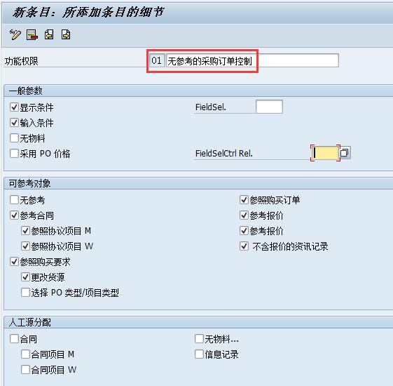 SAP个人用户维护参数维护 图2