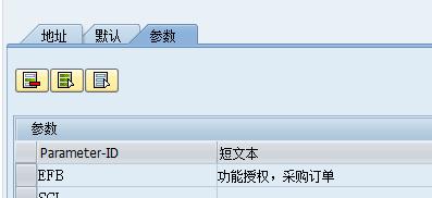 SAP个人用户维护参数维护 图3