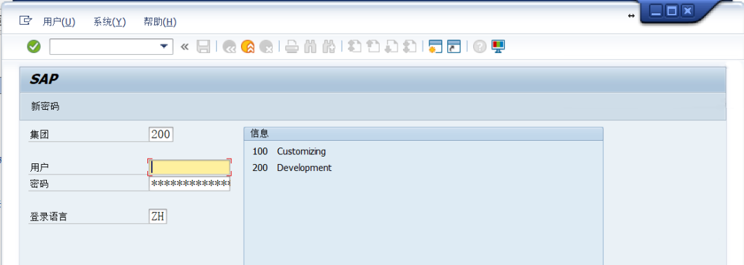 SAP GUI个性化设置 图4