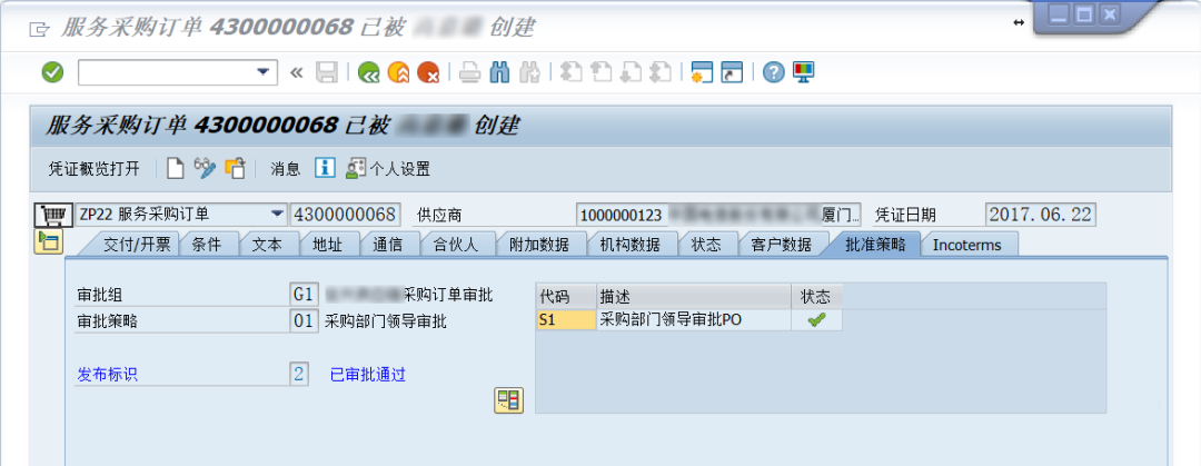 SAP GUI个性化设置 图5