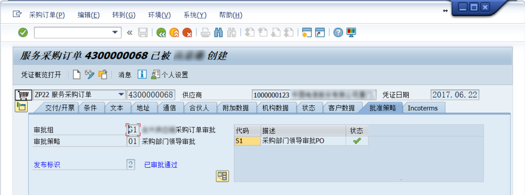 SAP GUI个性化设置 图6