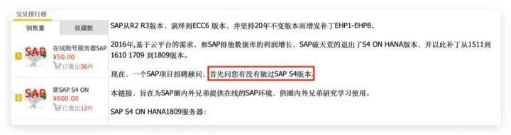 我应该怎么学习SAP? 图3