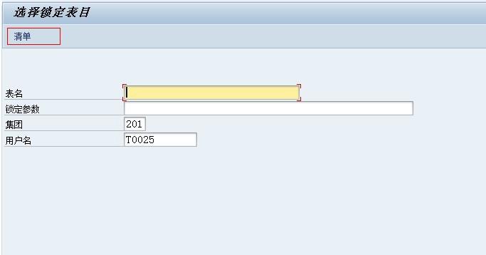 SAP中找表-几种经典的方法 图17