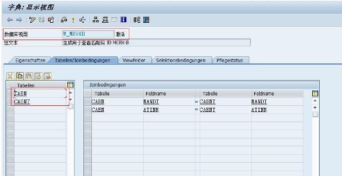 SAP中找表-几种经典的方法 图22