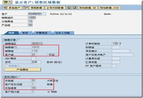SAP SD 小结 图6