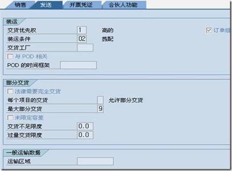 SAP SD 小结 图7